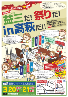 高萩イベント表.png